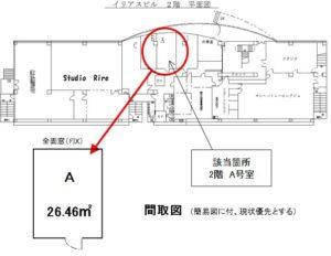 本社ビル2階の平面図