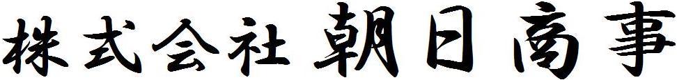 株式会社朝日商事のロゴ